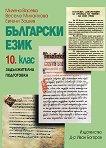 Български език за 10. клас - Евгени Зашев, Милена Васева, Весела Михайлова -