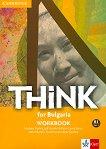 Think for Bulgaria - ниво B1: Учебна тетрадка за 9. клас по английски език + 2 CD - помагало