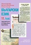 Български език за 11. клас - Евгени Зашев, Милена Васева, Весела Михайлова -