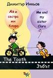 Аз и сестра ми Клара: Зъбът Me and my sister Clara: The Tooth -