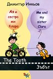 Аз и сестра ми Клара: Зъбът : Me and my sister Clara: The Tooth - Димитър Инкьов -