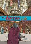 По следите на... Крал Артур -