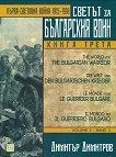 Светът за българския воин - книга 3: Първа световна война 1915 - 1918 - Димитър Димитров -
