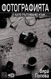 Фотографията като път(уване) към... - Вяра Попова -