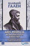 Ars Medica: Медицинското изкуство - Клавдий Гален -