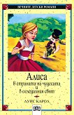 Алиса в страната на чудесата и в огледалния свят - Луис Карол -