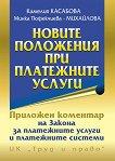 Новите положения при платежните услуги - Камелия Касабова, Минка Тюфекчиева - Михайлова -