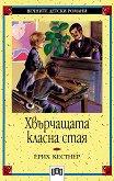 Хвърчащата класна стая - Ерих Кестнер - книга
