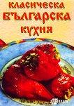 Класическа българска кухня - книга