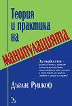 Теория и практика на манипулацията - Дъглас Рушкоф -