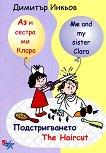 Аз и сестра ми Клара: Подстригването : Me and my sister Clara: The Haircut - Димитър Инкьов -