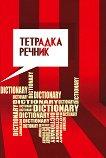 Тетрадка-речник с 2 полета и твърда корица : Формат B5 - 200 листа -