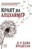 Краят на Алцхаймер - Д-р Дейл Бредесен - книга