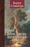 Богословско-политически трактат -