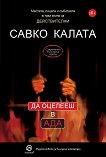 Савко Калата : Да оцелееш в Ада - книга