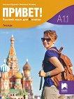 Привет - A1.1: Учебна тетрадка по руски език за 9. клас - учебник