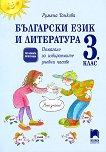 Помагало по български език и литература за избираемите учебни часове в 3. клас - Румяна Танкова -