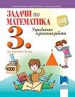 Задачи по математика за 3. клас - Юлияна Гарчева, Рени Рангелова, Ангелина Манова -