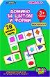 Домино за цветове и форми - Детска образователна игра -