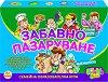 Забавно пазаруване - Семейна образователна игра - игра