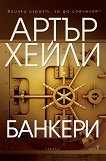 Банкери - Артър Хейли - книга