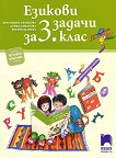 Езикови задачи за 3. клас - Красимира Брайкова, Донка Диварова, Росица Цанева - учебна тетрадка