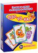 Гатанки за плодове и зеленчуци на срички - Комплект от 54 учебни карти - игра