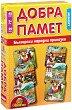 Добра памет: Български народни приказки - Мемо игра -