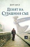 Денят на Страшния съд - Курт Ауст - книга