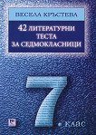42 литературни теста за седмокласници - Весела Кръстева -