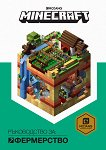Minecraft: Ръководство за фермерство -