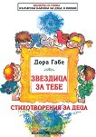 Звездица за тебе: Стихотворения за деца - Дора Габе -