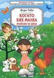 Когато бях малка: Разкази за деца - Дора Габе -