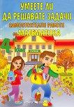 Умеете ли да решавате задачи: Самостоятелни работи по математика за 4. клас - Пенка Даскова, Райна Стоянова -