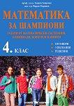 Математика за шампиони: Задачи от математически състезания, олимпиади, конкурси и изпити за 4. клас - Запрян Запрянов, Марин Маринов -