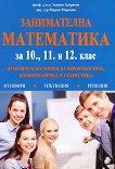 Занимателна математика: Практикум по теория на вероятностите, комбинаторика и статистика за 10., 11., и 12. клас - Запрян Запрянов, Марин Маринов -