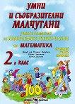 Умни и съобразителни малчугани: Учебно помагало за избираемите учебни часове по математика за 2. клас - Русанка Петрова, Райна Стоянова, Пенка Даскова -