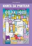 Книга за учителя по философия за 9. клас - Евелина Иванова-Варджийска -