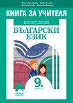 Книга за учителя по български език за 9. клас - учебник