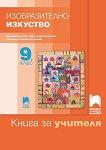 Книга за учителя по изобразително изкуство за 9. клас - Мариана Мойнова, Вяра Гунева-Георгиева, Светлана Живкова-Гостилова -