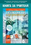 Книга за учителя по технологии и предприемачество за 9. клас -