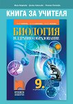 Книга за учителя по биология и здравно образование за 9. клас - Майя Маркова, Донка Стрелчева, Ренета Петкова -