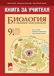 Книга за учителя по биология и здравно образование за 9. клас - помагало