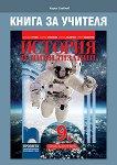 Книга за учителя по история и цивилизации за 9. клас - Кирил Славчев -
