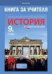 Книга за учителя по история и цивилизации за 9. клас - Мария Бенова -