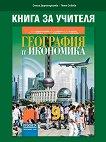 Книга за учителя по география и икономика за 9. клас - Стела Дерменджиева, Петя Събева -