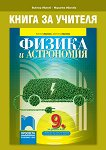 Книга за учителя по физика и астрономия за 9. клас - Виктор Иванов, Мариета Иванова -
