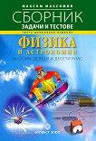 Сборник от задачи и тестове по физика и астрономия за 8., 9. и 10. клас - Максим Максимов -