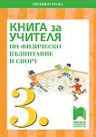 Книга за учителя по физическо възпитание и спорт за 3. клас - Евгения Герова - книга за учителя