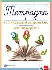 Тетрадка № 3 по български език за 3. клас - Развитие на речта - учебник